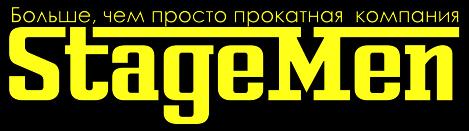 StageMen: Аренда аппаратуры в Одессе